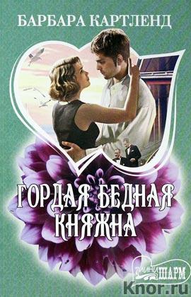 """Барбара Картленд """"Гордая бедная княжна"""" Серия """"Шарм (мини)"""" Pocket-book"""