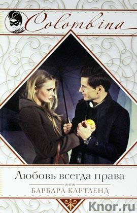 """Барбара Картленд """"Любовь всегда права"""" Серия """"Colombina. Серия бестселлеров о любви"""" Pocket-book"""