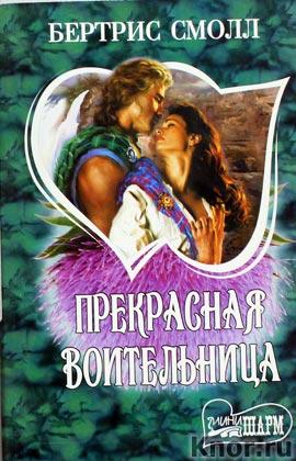"""Бертрис Смолл """"Прекрасная воительница"""" Серия """"Шарм (мини)"""" Pocket-book"""