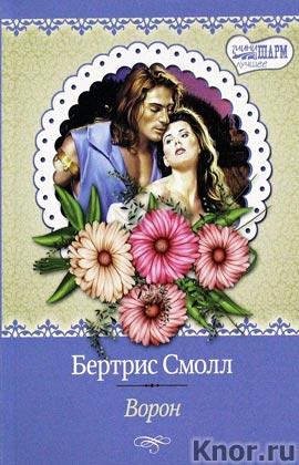 """Бертрис Смолл """"Ворон"""" Серия """"Мини-Шарм: Лучшее"""" Pocket-book"""