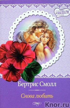 """Бертрис Смолл """"Снова любить"""" Серия """"Мини-Шарм: Лучшее"""" Pocket-book"""
