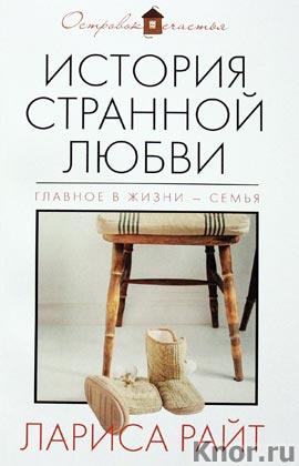 """Лариса Райт """"История странной любви"""" Серия """"Островок счастья"""" Pocket-book"""