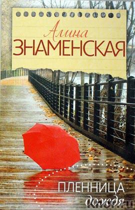 """Алина Знаменская """"Пленница дождя"""" Серия """"Лучшие романы о любви"""" Pocket-book"""
