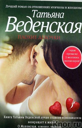 tatyana-vedenskaya-avtor-eroticheskih-romanov
