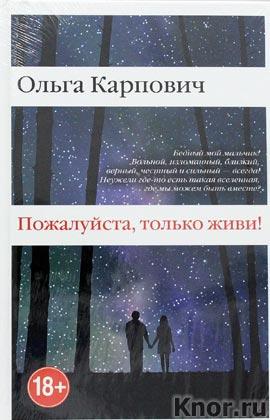 """Ольга Карпович """"Пожалуйста, только живи!"""" Серия """"Возвращение домой"""""""