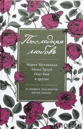 """Мария Метлицкая и др. """"Последняя любовь"""" Серия """"Все возрасты любви"""""""