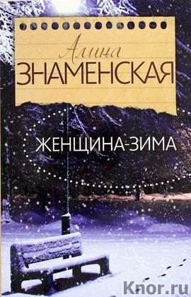 """Алина Знаменская """"Женщина-зима"""" Серия """"Лучшие романы о любви"""" Pocket-book"""