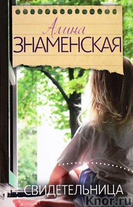 """Алина Знаменская """"Свидетельница"""" Серия """"Лучшие романы о любви"""" Pocket-book"""