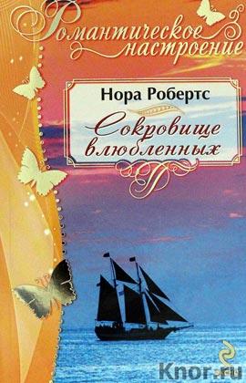 """Нора Робертс """"Сокровище влюбленных"""" Серия """"Романтическое настроение"""" Pocket-book"""