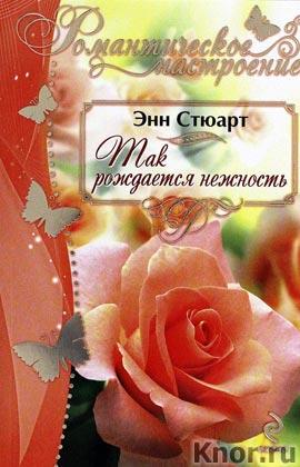 """Энн Стюарт """"Так рождается нежность"""" Серия """"Романтическое настроение"""" Pocket-book"""