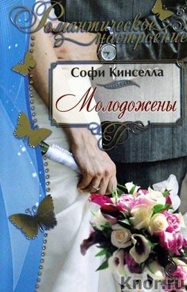 """Софи Кинселла """"Молодожены"""" Серия """"Романтическое настроение"""" Pocket-book"""