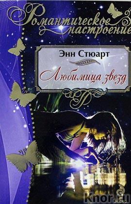 """Энн Стюарт """"Любимица звезд"""" Серия """"Романтическое настроение"""" Pocket-book"""