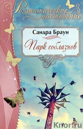 """Сандра Браун """"Парк соблазнов"""" Серия """"Романтическое настроение"""" Pocket-book"""
