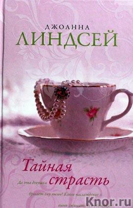 """Джоанна Линдсей """"Тайная страсть"""" Серия """"Королева любовного романа"""""""
