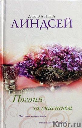"Джоанна Линдсей ""Погоня за счастьем"" Серия ""Королева любовного романа"""