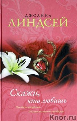 """Джоанна Линдсей """"Скажи, что любишь"""" Серия """"Королева любовного романа"""""""