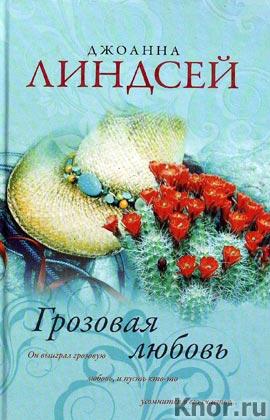 """Джоанна Линдсей """"Грозовая любовь"""" Серия """"Королева любовного романа"""""""