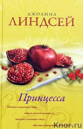 """Джоанна Линдсей """"Принцесса"""" Серия """"Королева любовного романа"""""""