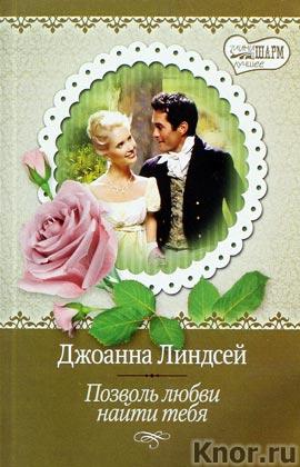 """Джоанна Линдсей """"Позволь любви найти тебя"""" Серия """"Мини-Шарм: Лучшее!"""" Pocket-book"""