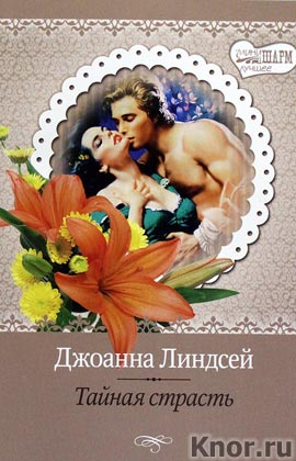 """Джоанна Линдсей """"Тайная страсть"""" Серия """"Мини-Шарм: Лучшее"""" Pocket-book"""