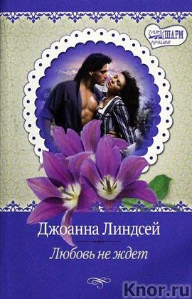 """Джоанна Линдсей """"Любовь не ждет"""" Серия """"Мини-Шарм: Лучшее"""" Pocket-book"""