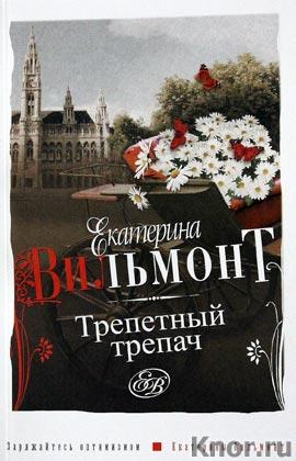 """Екатерина Вильмонт """"Трепетный трепач"""" Серия """"Современная женщина"""" Pocket-book"""