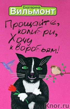 """Екатерина Вильмонт """"Прощайте, колибри! Хочу к воробьям!"""" Серия """"Бестселлеры Екатерины Вильмонт"""" Pocket-book"""