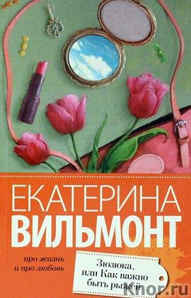 """Екатерина Вильмонт """"Зюзюка, или как важно быть рыжей"""" Серия """"Про жизнь и про любовь"""" Pocket-book"""