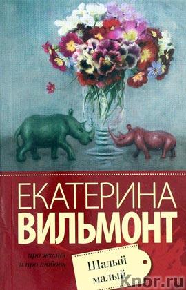 """Екатерина Вильмонт """"Шалый малый"""" Серия """"Про жизнь и про любовь"""" Pocket-book"""
