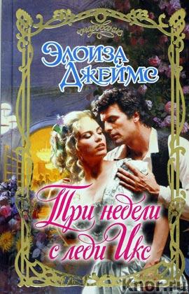 "Элоиза Джеймс ""Три недели с леди Икс"" Серия ""Очарование"""