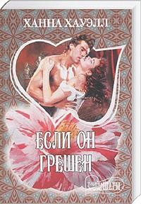 "Ханна Хауэлл ""Если он грешен"" Серия ""Мини - Шарм"" Pocket-book"