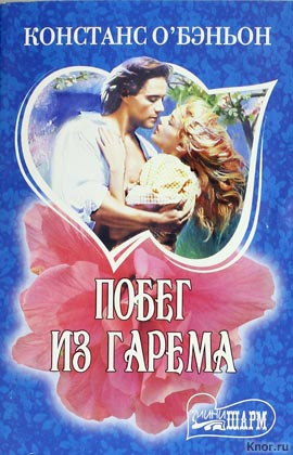 """Констанс О`Бэньон """"Побег из гарема"""" Серия """"Мини - Шарм"""" Pocket-book"""