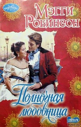 """Мэгги Робинсон """"Полночная любовница"""" Серия """"Очарование"""" Pocket-book"""