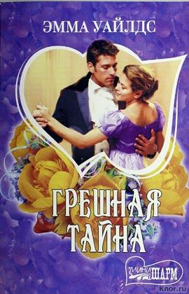 """Эмма Уайлдс """"Грешная тайна"""" Серия """"Мини - Шарм"""" Pocket-book"""