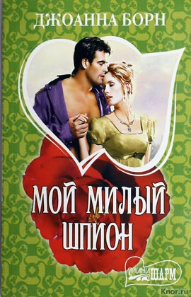 "Джоанна Борн ""Мой милый шпион"" Серия ""Мини - Шарм"" Pocket-book"