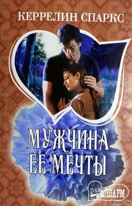 "Керрелин Спаркс ""Мужчина ее мечты"" Серия ""Мини - Шарм"" Pocket-book"