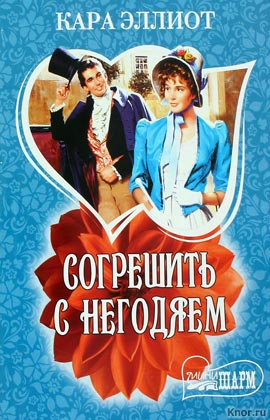 "Кара Эллиот ""Согрешить с негодяем"" Серия ""Мини - Шарм"" Pocket-book"