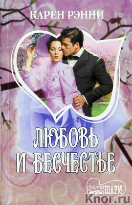 "Карен Рэнни ""Любовь и бесчестье"" Серия ""Мини - Шарм"" Pocket-book"