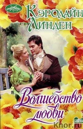 "Кэролайн Линден ""Волшебство любви"" Серия ""Очарование"" Pocket-book"