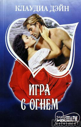 "Клаудиа Дэйн ""Игра с огнем"" Серия ""Мини - Шарм"" Pocket-book"