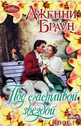 """Дженни Браун """"Под счастливой звездой"""" Серия """"Очарование"""" Pocket-book"""