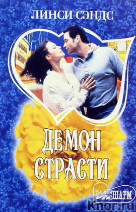 "Линси Сэндс ""Демон страсти"" Серия ""Шарм (мини)"" Pocket-book"