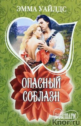 """Эмма Уайлдс """"Опасный соблазн"""" Серия """"Шарм (мини)"""" Pocket-book"""