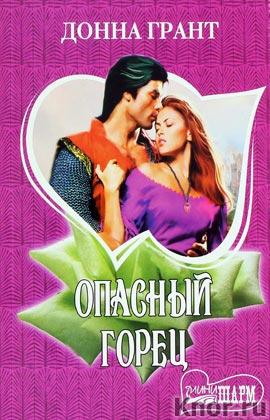 """Донна Грант """"Опасный горец"""" Серия """"Шарм (мини)"""" Pocket-book"""
