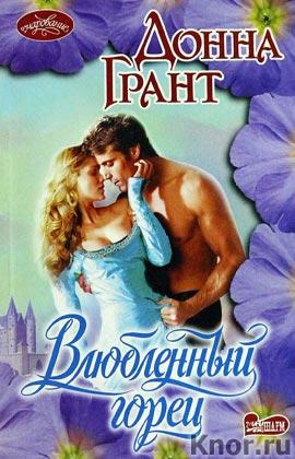 """Донна Грант """"Влюбленный горец"""" Серия """"Очарование (мини)"""" Pocket-book"""