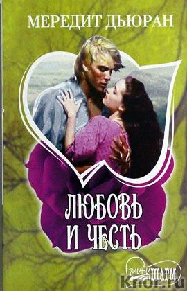 """Мередит Дьюран """"Любовь и честь"""" Серия """"Шарм (мини)"""" Pocket-book"""