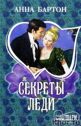 """Анна Бартон """"Секреты леди"""" Серия """"Шарм (мини)"""" Pocket-book"""