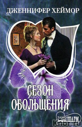 "Дженнифер Хеймор ""Сезон обольщения"" Серия ""Шарм (мини)"" Pocket-book"