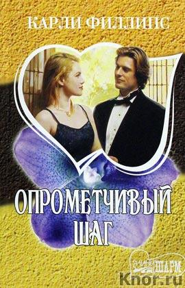"""Карли Филлипс """"Опрометчивый шаг"""" Серия """"Шарм (мини)"""" Pocket-book"""