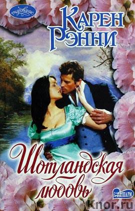 """Карен Рэнни """"Шотландская любовь"""" Серия """"Очарование (мини)"""" Pocket-book"""